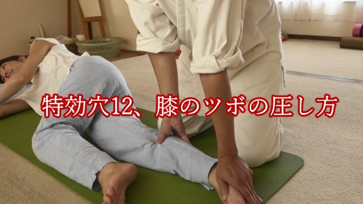 膝のツボの圧し方