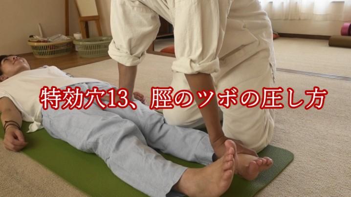 脛のツボの圧し方