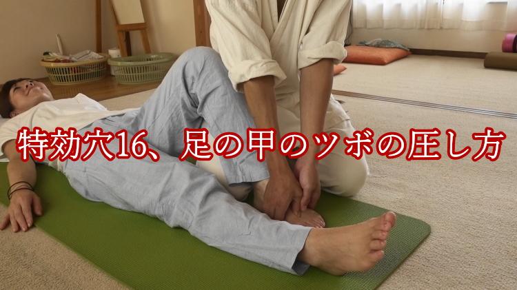 足の甲のツボの圧し方