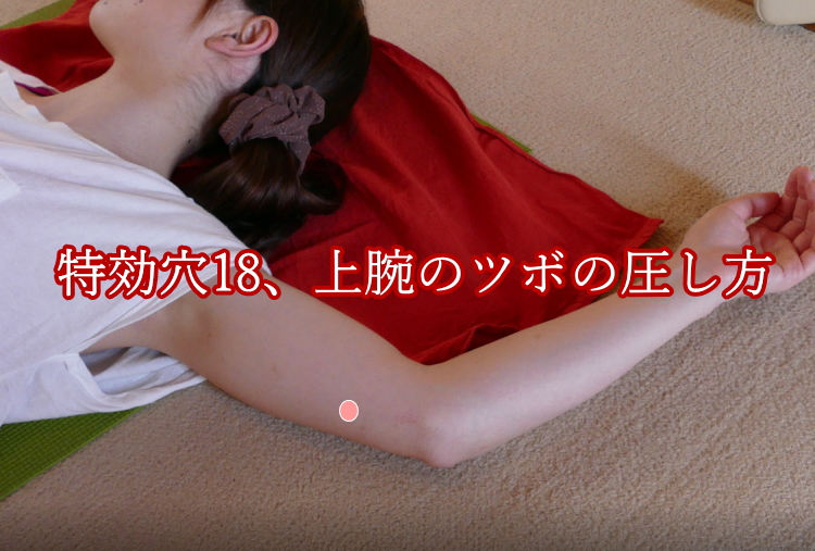 上腕のツボの圧し方