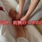 前腕のツボの圧し方