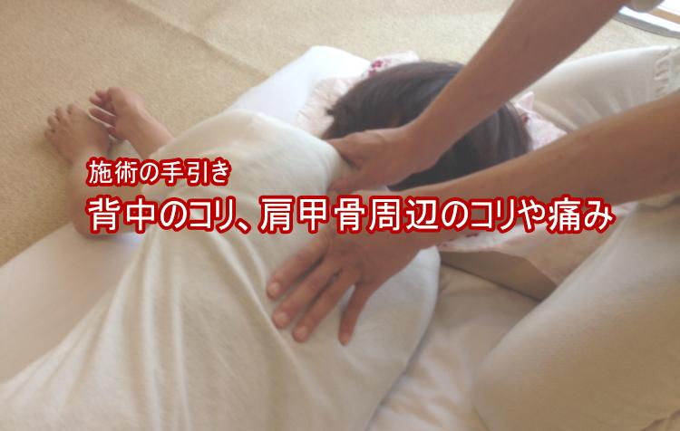 背中のコリ、肩甲骨への施術