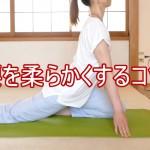 腰を柔らかくする方法
