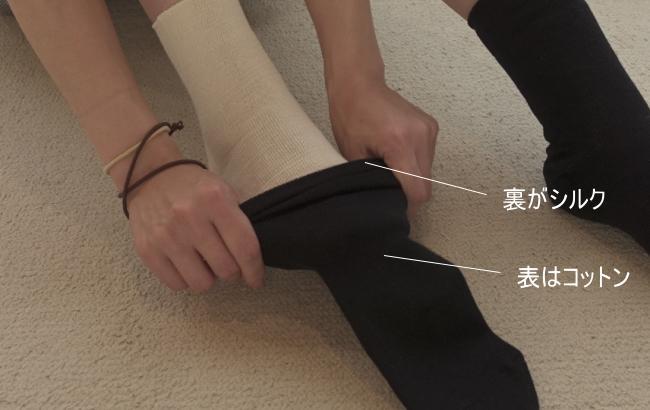 裏がシルク、表はコットンの2重構造の靴下