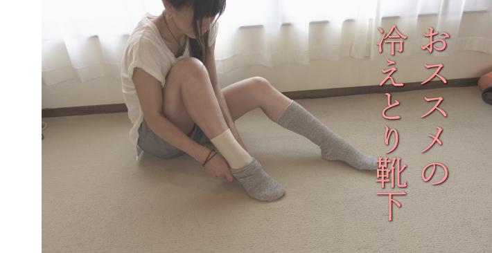 2重構造のシルクの冷えとり靴下