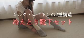 2重構造の冷えとり靴下