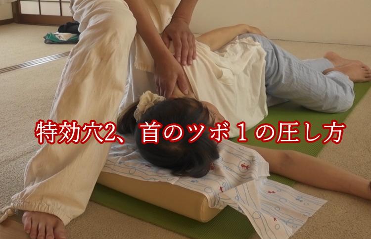 首のツボの圧し方