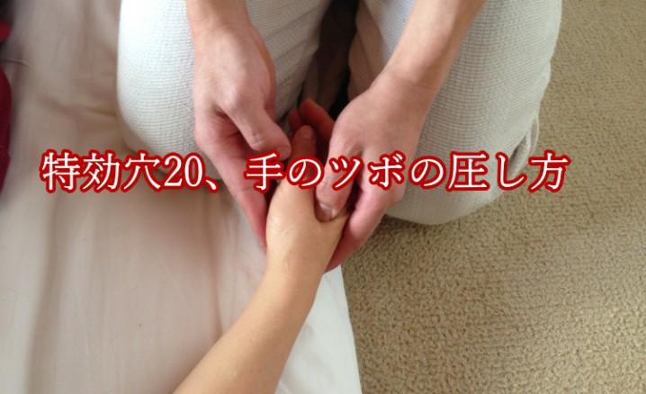 手のツボの圧し方