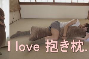 股関節を楽にできる抱き枕