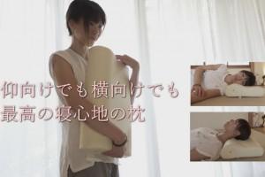 おススメの枕・高田ベッド