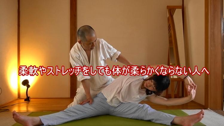 柔軟やストレッチをしても体が柔らかくならない人へ