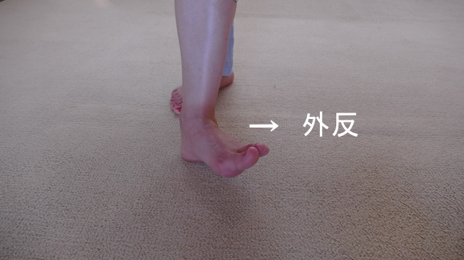 足首の外反の可動域
