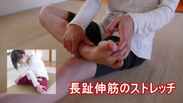 長趾伸筋のストレッチ
