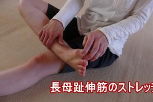 長母趾伸筋のストレッチ