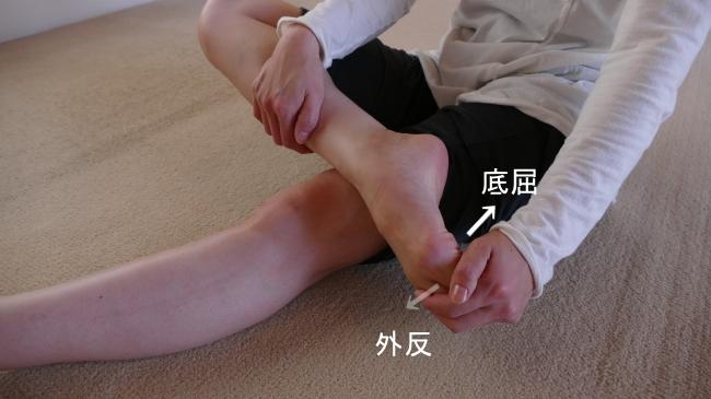 長趾屈筋のストレッチ