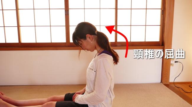 首の屈曲の可動域