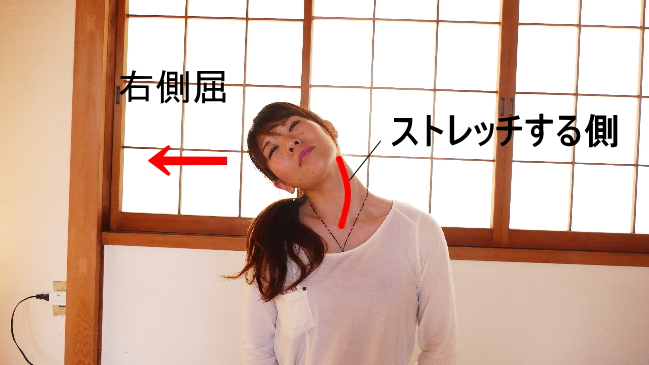 左側の胸鎖乳突筋ストレッチ