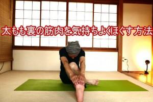 太もも裏の筋肉をほぐす方法