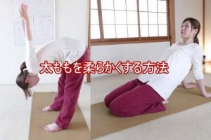 太ももを柔らかくする方法